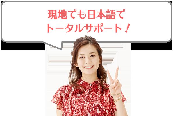 現地でも日本語でトータルサポート!